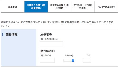一般旅券査証欄増補申請