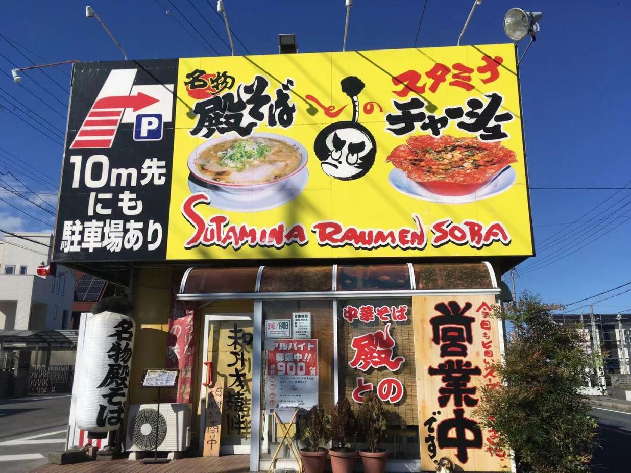 中華そば殿 雄琴店