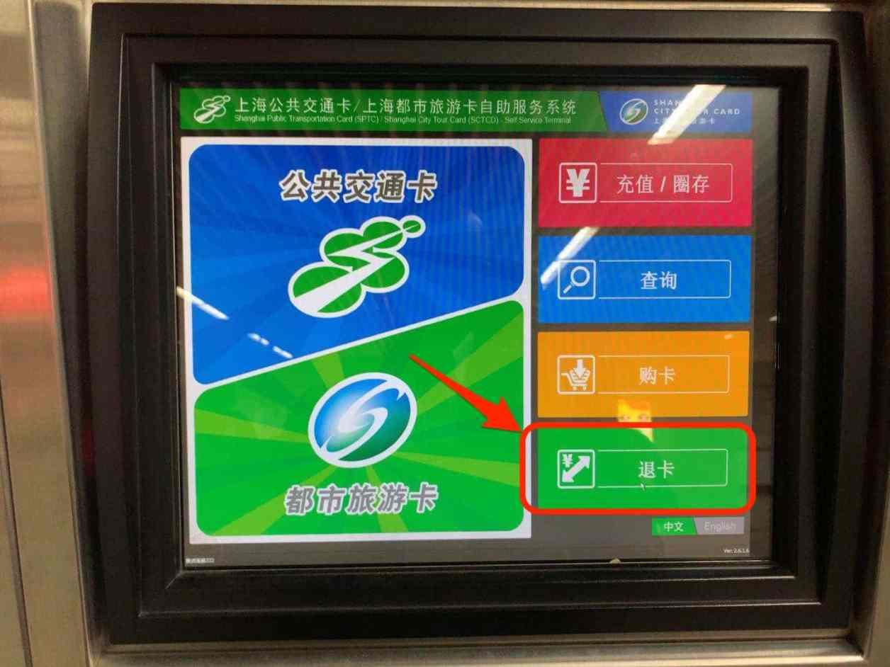上海の交通カードを退卡する方法