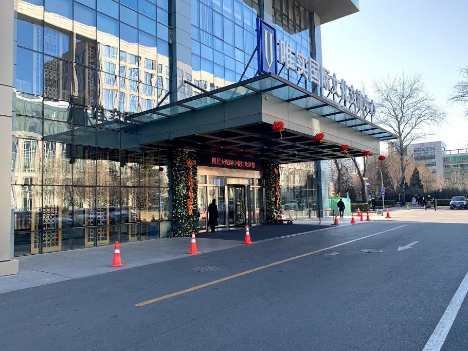 北京唯実酒店(VISION INTERNATIONAL CULTURAL EXCHANGE CENTER)