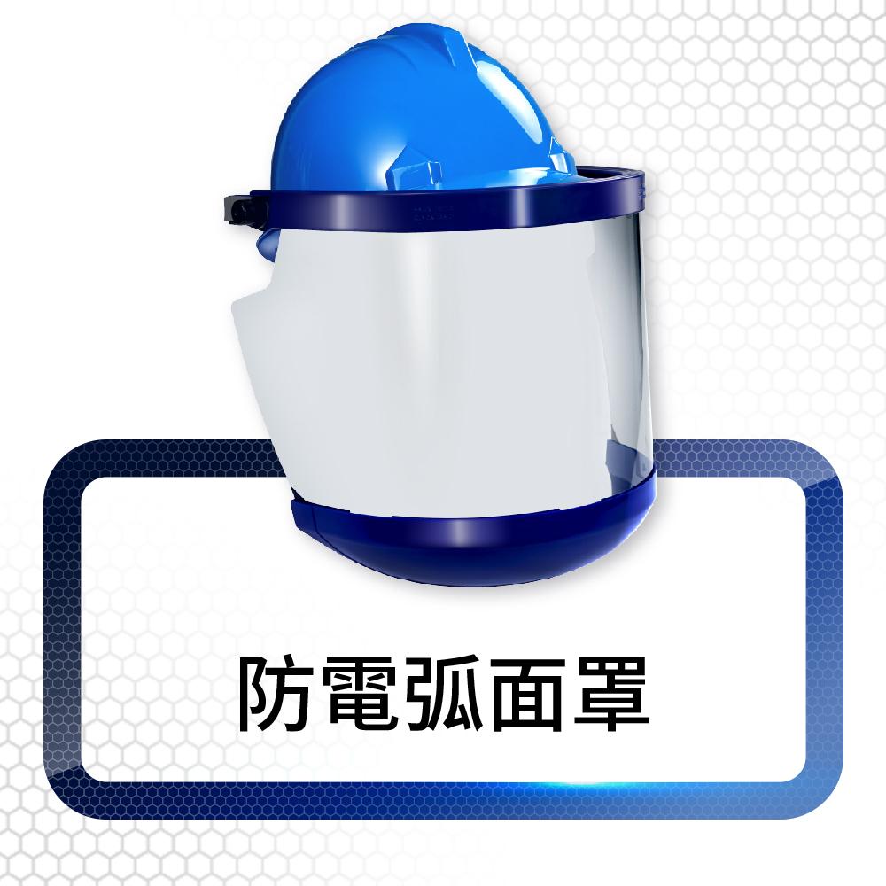 防電弧面罩