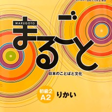 Marugoto A2-2 is a textbook used in our Intermediate Classes