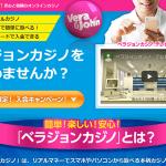 日本初モバイルカジノゲーム! ベラジョンカジノ(日本語対応)のご紹介