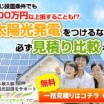 住宅用 太陽光発電一括見積もり【 グリーンエネルギーナビ 】のご紹介