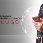 成果コミット型、短期集中英会話トレーニング【 ALUGO 】のご紹介
