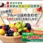 【 タウンライフマルシェ 】築地市場から毎月直送【 厳選 季節のフルーツ定期便 】