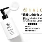 乾燥肌の救世主「 ヘパリン 類似物質」配合【  NALC薬用ヘパリンミルクローション  】のご紹介