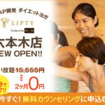 RIZAP の 新規事業! ボディメイクホットヨガ !