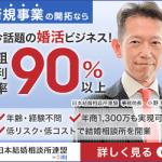 副業OK!粗利90%以上の高収益ビジネス【 日本結婚相談所連盟 】のご紹介