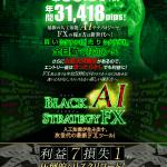 【FX映像あり】「 Black AI・ストラテジーFX 」4時間で29万円を稼いだ無料特典が、消滅目前!