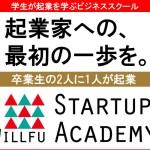 学生が起業を学ぶビジネススクール【 WILLFU STARTUP ACADEMY 】のご紹介