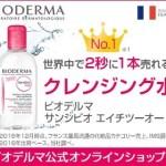 【BIODERMAビオデルマ サンシビオ H2O ビッグボトル&洗顔キット】のご紹介