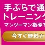 【CREBIQクレビック】女性専用パーソナルトレーニングジム のご紹介!!