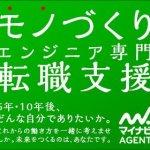 日本のものづくりを支えるエンジニアの転職エージェント!!マイナビエージェント(ものづくりエンジニア)のご紹介