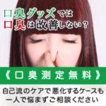 相手を不快にする口臭、あなたは大丈夫?! 口臭無料測定、  歯科医師による無料カウンセリング のご紹介
