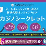 新世代型オンラインカジノ!!賞金やボーナスが「キャッシュでもらえる」!「 カジノシークレット 」のご紹介