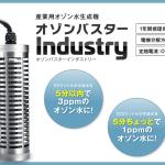 高濃度・低価格!オゾン水生成器【 オゾンバスターインダストリー 】のご紹介