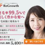 あなたの人生を変える!!日本初のマイクロバブルによるスピード発毛法【 ReGrowth( リグロース ) 】のご紹介