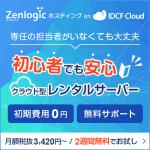 IT専門部門や担当者がいない企業/個人事業主様に最適!! 安定性の高い「IDCFクラウド」基盤の高品質レンタルサーバー【Zenlogic】のご紹介