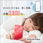 工事不要!簡単接続!おうちでWi-Fi使い放題「 SoftBank Air 」のご紹介