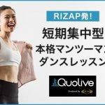 ダンススキルにコミット!RIZAPの運営するダンススクール【 Quolive(クオリブ) 】 のご紹介