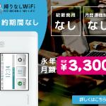 契約期間縛りのない永年月額3,300円のポケットWi-Fi【 縛りなしWiFi 】 のご紹介