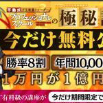 【FX】現役最強トレーダーが教える!たった3日で1億円稼ぐためのスキル