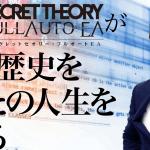 【 シークレットセオリー・フルオートEA FX 】あなたは年収3000万円あったら何したい?!