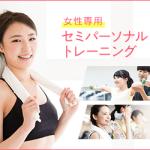これが新しい女性のトレーニングスタイルジム!プロテインスタンドも併設した低価格で通えるセミパー ソナルジム 「 Runway 」のご紹介