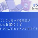 デジタルガジェット専門のフリーマーケットサイト!  IT関連商品の無限の可能性に投資もできるデジタルガジェット専門フリマサイト【 JIX-日本IT取引所 】