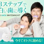 お家でも歯のホワイトニング!汚れも付きにくくなり、歯の本来の白さへ!「  ビースマイルLED 」