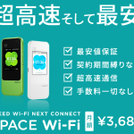 【 最安値保証・契約期間縛りなし 】の民泊用Wi-Fi「 SPACE WiFi 」最新機種で無制限の高速通信をご提供