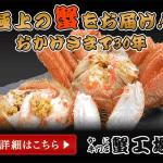 毛ガニ/ズワイガニ通販サイト蟹通販の【 蟹工場 】