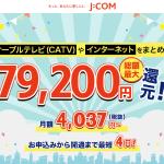 総額最大79,200円分還元! J:COM (ジェイコム) 申し込みから開通まで、最短4日!電話、TV、まとめてお得!