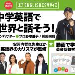 中学英語で世界と話そう! 中学英語を使える英語に!動画で学ぶ英会話教材【 JJ ENGLISHエクササイズ 】