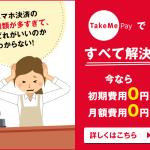 世界中の決済を、ひとつに! 乱立する決済を一つにまとめる共通QRコード決済【 TakeMe Pay 】