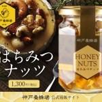 はちみつ3種食べ比べ!!【 神戸養蜂場 】自社養蜂場でつくられる高品質なはちみつをご自宅へ!