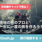 現地のプロと日本語でチャット相談して、あなただけの旅行を作ろう!現地旅行会社とチャットで自分だけの海外旅行を作れる【 Oooh(オー) 】
