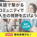 限定キャンペーン!通い放題の英会話カフェ  LanCul!