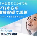 未経験からエンジニアへ転職! 実務レベルに近い環境で学べる!徹底指導のエンジニア転職プログラム【 CodeCampGATE (コードキャンプゲート) 】