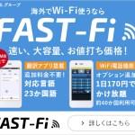 大容量がお得キャンペーン!旅行大手H.I.S.グループの海外Wi-Fi レンタル【 FAST-Fi 】