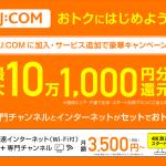 今がオトクにはじめるチャンス!【 J:COM(ジェイコム) 】開通最短4日!最大10万1,000円分還元!4K放送開始!