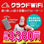 解約・違約金無し!【 対応エリア=世界 】無制限 クラウドWi-Fi のレンタルが月額3,380円・縛りなし!