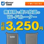 データ容量無制限で使い放題のWiFiルーター【 ポケットモバイルCloud 】