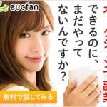 オークファンを賢く使ってカンタンお小遣い稼ぎ!日本最大級のショッピング・オークション情報サイト【 オークファン 】