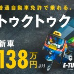 全国への販売・見積可能!タイのトゥクトゥクディーラー【 E-TUK 】