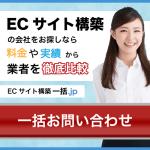 ECサイト構築をご検討なら日本最大級の業者比較サイト【 ECサイト構築 一括.jp 】