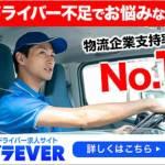 国内でNo.1獲得!ドライバー専門求人サイト【 ドラEVER 】