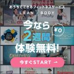 日本最大級のオンラインフィットネス動画サービス!いつでもどこでもフィットネス動画が見放題!【 LEAN BODY(リーンボディ) 】