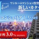 500万円~都心マンションオーナーに。ワンルームマンション投資の新しいカタチ!!不動産投資【 コンシェリアJ Asset 】